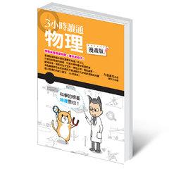 3小時讀通物理(漫畫版)-cover