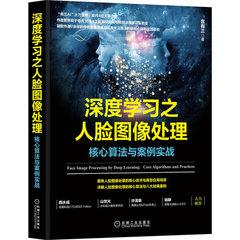 深度學習之人臉圖像處理:核心算法與案例實戰-cover