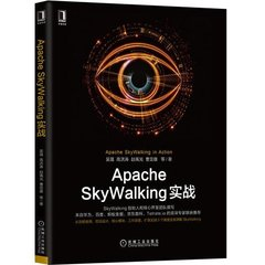 Apache SkyWalking實戰-cover