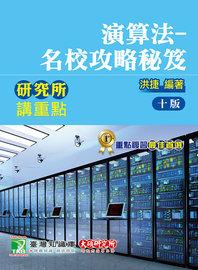 演算法-名校攻略秘笈, 10/e-cover