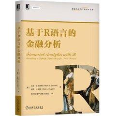 基於R語言的金融分析-cover