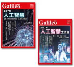 人人伽利略套書:AI人工智慧全面了解基本+工作篇(共二冊)-cover