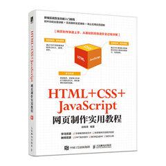 HTML + CSS + JavaScript 網頁製作實用教程-cover