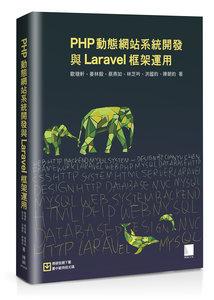 PHP 動態網站系統開發與 Laravel 框架運用-cover