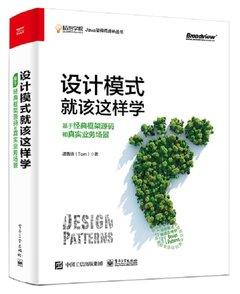 設計模式就該這樣學:基於經典框架源碼和真實業務場景-cover