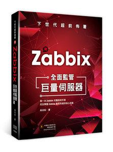 下世代超前佈署:用 Zabbix 全面監管巨量伺服器-cover