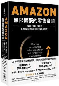 Amazon 無限擴張的零售帝國:雲端×會員×實體店,亞馬遜如何打造新時代的致勝生態系?