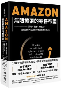 Amazon 無限擴張的零售帝國:雲端×會員×實體店,亞馬遜如何打造新時代的致勝生態系?-cover