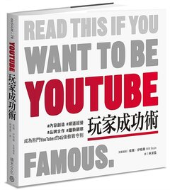 YouTube玩家成功術:#內容創造 #頻道經營 #品牌合作 #趨勢觀察 成為熱門YouTuber的45條教戰守則-cover