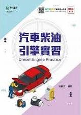 汽車柴油引擎實習 (最新版)(二版)-cover