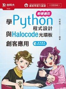 軟硬通吃學 Python 程式設計與 Halocode 光環板創客應用-cover