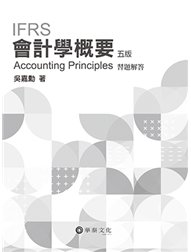 會計學概要習題解答, 5/e-cover