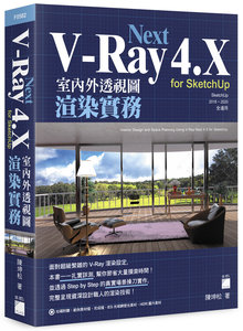 V-Ray Next 4.X for SketchUp 室內外透視圖渲染實務-cover