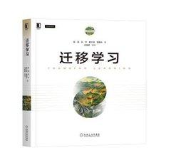 遷移學習 -- TRANSFER LEARNING  (楊強教授新作)-cover