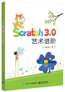 Scratch 3.0 藝術進階-cover