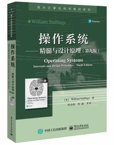 操作系統 : 精髓與設計原理, 9/e-cover