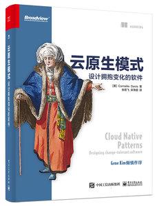 雲原生模式-cover