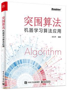 突圍算法:機器學習算法應用-cover