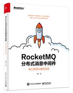 RocketMQ 分佈式消息中間件:核心原理與最佳實踐-cover