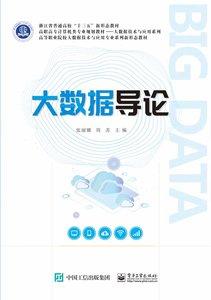大數據導論-cover