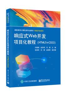 響應式 Web 開發項目化教程 (HTML5+CSS3)-cover