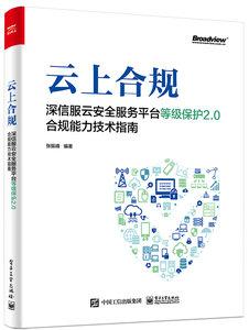 雲上合規:深信服雲安全服務平臺等級保護2.0合規能力技術指南