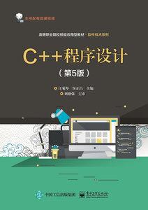 C++程序設計(第5版)-cover