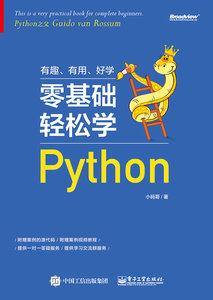 零基礎輕松學Python-cover