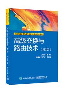 高級交換與路由技術(第2版)-cover