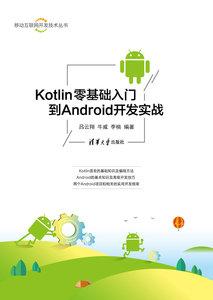 Kotlin 零基礎入門到 Android 開發實戰