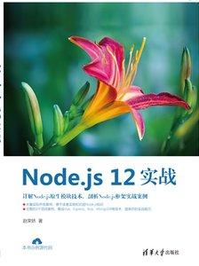 Node.js 12 實戰-cover