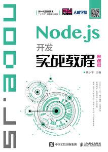 Node.js 開發實戰教程 (慕課版)-cover