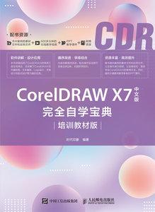 CorelDRAW X7中文版完全自學寶典(培訓教材版)-cover