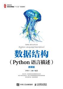 數據結構(Python語言描述)(微課版)-cover