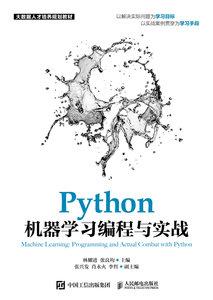 Python機器學習編程與實戰-cover