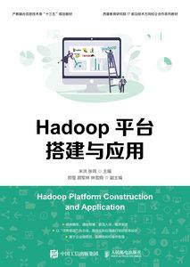Hadoop平臺搭建與應用-cover