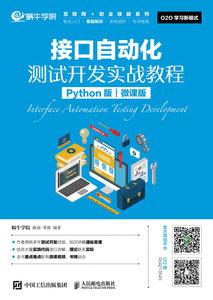 接口自動化測試開發實戰教程(Python版)(微課版)-cover
