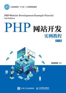 PHP 網站開發實例教程, 2/e