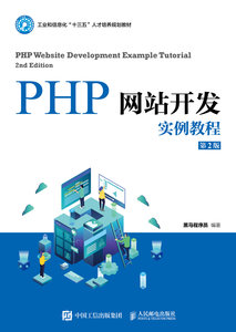 PHP網站開發實例教程(第2版)-cover