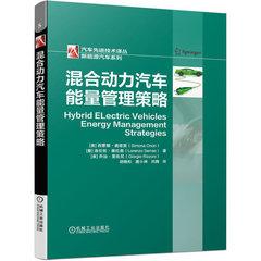 混合動力汽車能量管理策略-cover