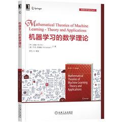 機器學習的數學理論-cover
