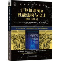 計算機系統的性能建模與設計:排隊論實戰 (Performance Modeling and Design of Computer Systems: Queueing Theory in Action)-cover