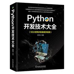 Python開發技術大全-cover