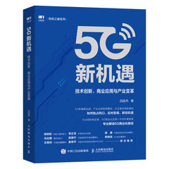 5G 新機遇:技術創新、商業應用與產業變革-cover