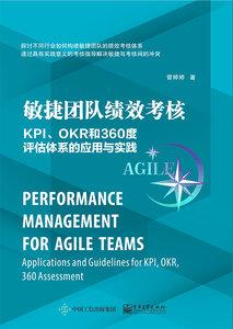 敏捷團隊績效考核:KPI、OKR和360度評估體系的應用與實踐-cover