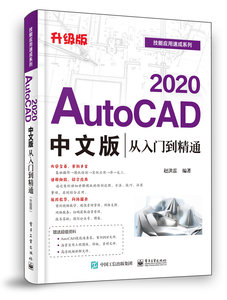 AutoCAD 2020中文版從入門到精通(升級版)-cover