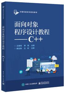 面向對象程序設計教程——C++-cover