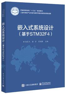 嵌入式系統設計 (基於STM32F4)-cover