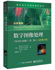 數字圖像處理(MATLAB版)(第二版)(本科教學版)-cover