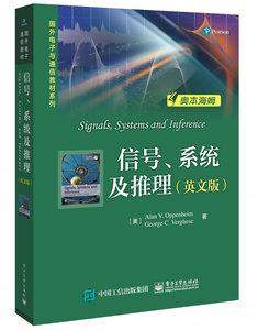 信號、系統及推理(英文版)-cover